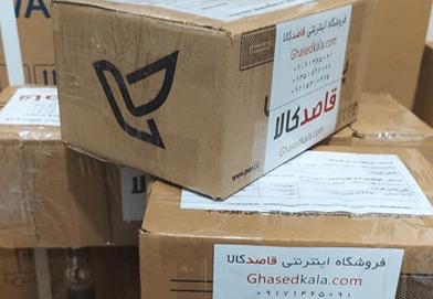 بسته بندی قاصدکالا